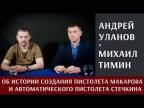 Андрей Уланов об истории создания пистолета Макарова и автоматического пистолета Стечкина