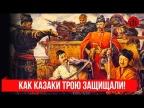 Цифровая история: как казаки Трою защищали