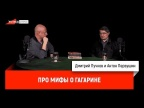 Антон Первушин про мифы о Гагарине