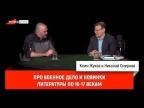 Николай Смирнов о событиях 16-17 веков в военно-исторической литературе