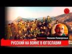 Михаил Поликарпов, русский доброволец на войне в Югославии