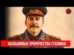 Цифровая история: фальшивые пророчества Сталина