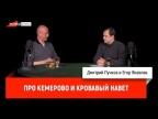 Егор Яковлев про Кемерово и кровавый навет