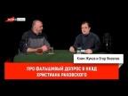 Егор Яковлев про фальшивый допрос в НКВД Христиана Раковского