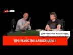Павел Перец про убийство Александра II