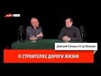 Егор Яковлев о строителях Дороги жизни