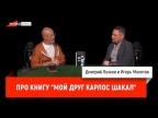 """Игорь Молотов про книгу """"Мой друг Карлос Шакал"""""""