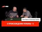 Клим Жуков и Александр Скробач о происхождении Украины, часть 6