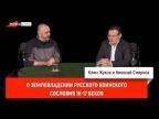 Николай Смирнов о землевладении русского воинского сословия 16-17 веков