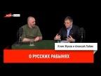 Алексей Лобин о русских рабынях