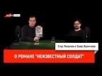 """Баир Иринчеев о романе """"Неизвестный солдат"""""""