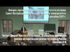 """Лекция Олега Соколова """"Триумф организованного рыцарства"""""""