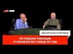 Клим Жуков про рождение революции: от поражения 1907 к победе 1917 года