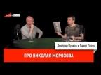 Павел Перец про Николая Морозова