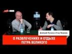 Егор Яковлев о развлечениях и отдыхе Петра Великого