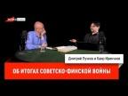 Баир Иринчеев об итогах советско-финской войны