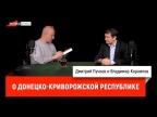 Владимир Корнилов о Донецко-Криворожской республике