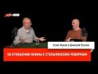 Клим Жуков об отношении Ленина к столыпинским реформам