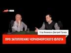 Егор Яковлев про затопление кораблей Черноморского флота в Цемесской бухте