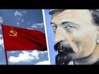 Цифровая История: Феликс Дзержинский — дворянин, чекист, легенда СССР