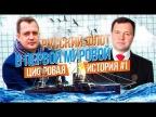 Цифровая история: Кирилл Назаренко о русском флоте в годы первой мировой