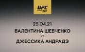 Валентина Шевченко vs Джессика Андрадэ