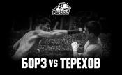 Николай Терехов vs Адам Самбиев «Борз»