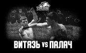 Владислав Коломейцев «Витязь» vs Владислав Сурков «Палач»