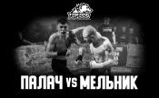 Алексей «Мельник» vs Владислав «Палач»