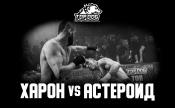 Рустам «Астероид» vs Антон «Харон»