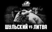 Павел Шульский vs Максим «Литва»