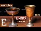 БИЖУ (Bijou) — классический коктейль. Шартрёз, джин и вермут