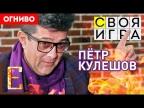 ПЁТР КУЛЕШОВ (Своя Игра): алкоголизм, депрессия и острые соусы (интервью)