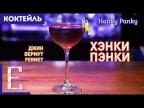 Коктейль ХЭНКИ ПЭНКИ (Hanky Panky) — джин, вермут, Fernet