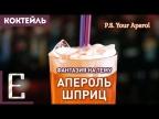 Переосмысление коктейля АПЕРОЛЬ ШПРИЦ — P.S. Your Aperol