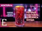 АМЕРИКАНО — коктейль Джеймса Бонда с Кампари и вермутом