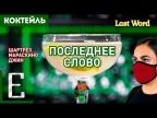 Коктейль ПОСЛЕДНЕЕ СЛОВО (Last Word) — Шартрёз, джин и Мараскино