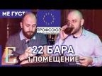 22 бара под одной крышей — обзор барного объединения ПРОФСОЮЗ