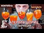 АПЕРОЛЬ ШПРИЦ — 5 вариантов коктейля Aperol Spritz