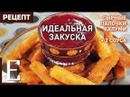 СЫРНЫЕ ПАЛОЧКИ из сыра Халуми с клюквенным соусом и соусом Маринара (рецепт)