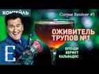 ОЖИВИТЕЛЬ ТРУПОВ №1 — 3 версии крепкого коктейля с коньяком