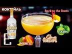 Коктейль с джином, манго и имбирём — Back to the Roots
