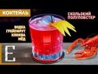 Коктейль с водкой, клюквой и грейпфрутом — СКОЛЬЗКИЙ ПОЛУЛОБСТЕР