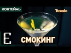 Коктейль СМОКИНГ (Tuxedo) — джин, вермут, абсент, Мараскино