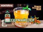 ЕГЕРМЕЙСТЕР с облепихой и имбирём — коктейль Moscow Boundless Slush
