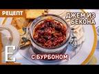 Джем из бекона с бурбоном — вкуснейшая закуска (рецепт)