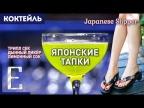 Коктейль ЯПОНСКИЕ ТАПКИ (Japanese Slipper) с Мидори и Куантро