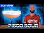 ПИСКО САУЭР / Pisco Sour — классический коктейль