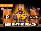 Дорого vs Дёшево — Sex on the Beach / Секс на пляже