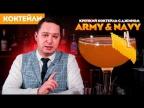 Крепкий коктейль с джином — ARMY